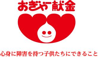 おぎゃー献金基金 ロゴ