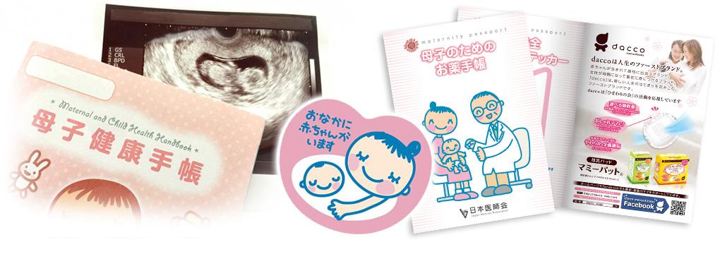 母子手帳、母子のためのお薬手帳イメージ