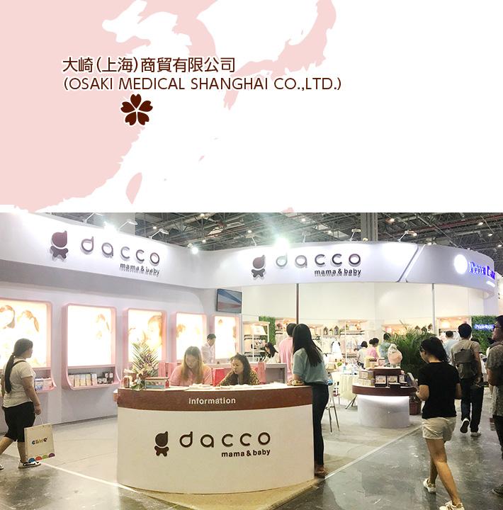 大崎(上海)商貿有限公司